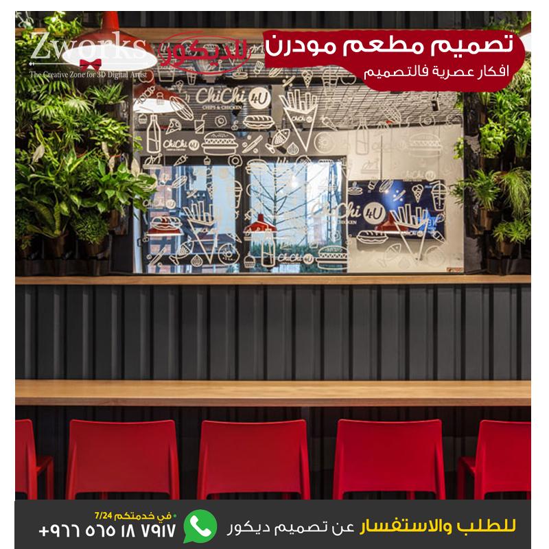 تصميم ديكور مطعم وجبات سريعة مودرن