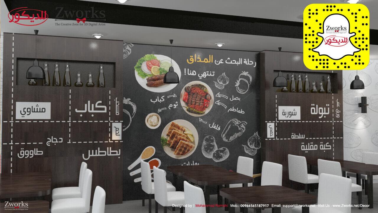 تصميم مطعم شاورما